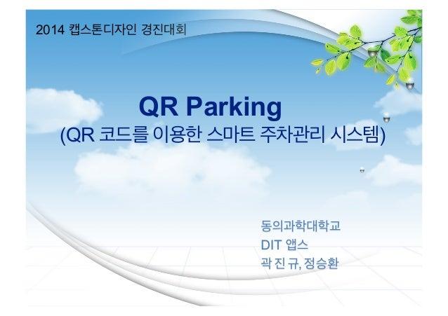 2014 캡스톤디자인 경진대회  QR Parking  (QR 코드를 이용한 스마트 주차관리 시스템)