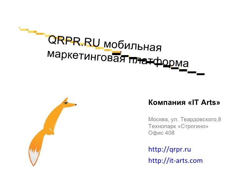 http://qrpr.ru http://it-arts.com   Компания « IT Arts » Москва, ул. Твардовского,8 Технопарк «Строгино» Офис 408 QRPR.RU ...