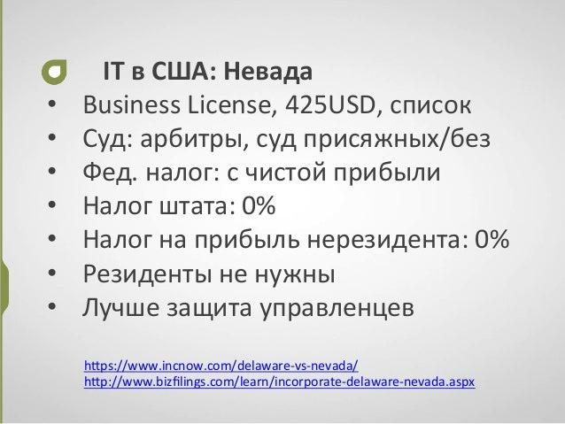 ITвСША:Невада • BusinessLicense,425USD,список • Суд:арбитры,судприсяжных/без • Фед.налог:счистойприбыли...