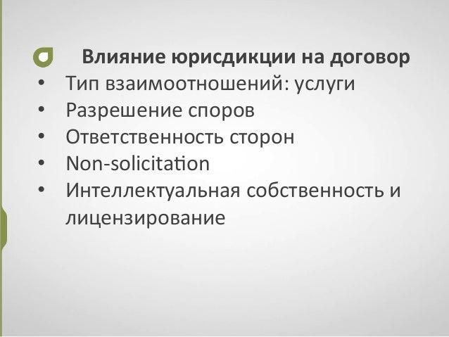 Влияниеюрисдикциинадоговор • Типвзаимоотношений:услуги • Разрешениеспоров • Ответственностьсторон • Non-so...