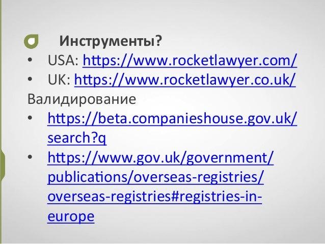 Инструменты? • USA:hhps://www.rocketlawyer.com/ • UK:hhps://www.rocketlawyer.co.uk/ Валидирование • hhps://bet...