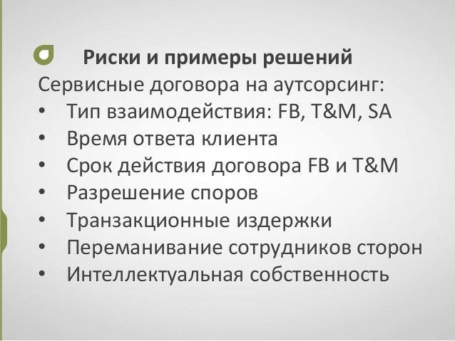 Рискиипримерырешений Сервисныедоговоранааутсорсинг: • Типвзаимодействия:FB,T&M,SA • Времяответаклиента •...