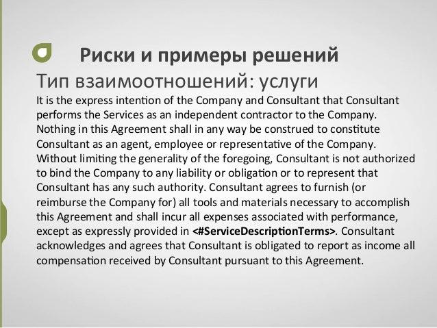 Рискиипримерырешений Типвзаимоотношений:услуги Itistheexpressinten•onoftheCompanyandConsultantthatConsul...