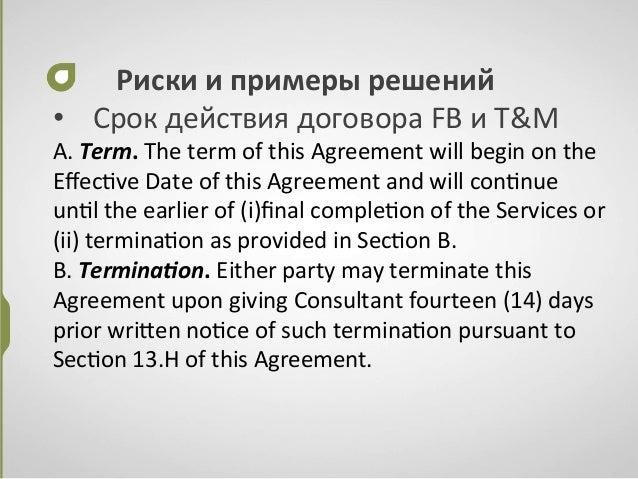Рискиипримерырешений • СрокдействиядоговораFBиT&M A.Term.ThetermofthisAgreementwillbeginonthe Effec•v...
