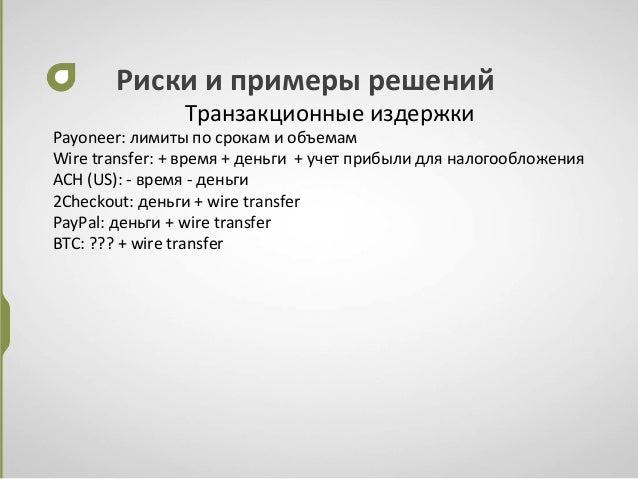 Рискиипримерырешений Транзакционныеиздержки Payoneer:лимитыпосрокамиобъемам Wiretransfer:+время+деньги+...