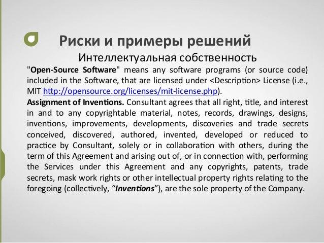 """Рискиипримерырешений Интеллектуальнаясобственность """"Open-Source Sowware"""" means any sosware programs (or sourc..."""