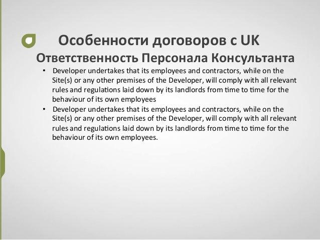 ОсобенностидоговоровсUK ОтветственностьПерсоналаКонсультанта • Developerundertakesthatitsemployeesandcontrac...