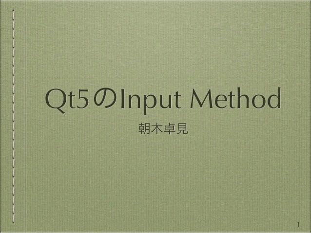 Qt5のInput Method      朝木卓見                   1