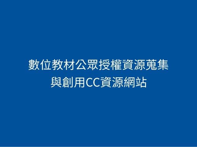 • BobChao or Bob or 柏強 • ⾼高雄⼈人 • ⽀支持開放⽂文化、⾃自由軟體 • 以前在創⽤用 CC ⼯工作過 • ⼤大多做社群、⾏行行銷、企劃類的⼯工作