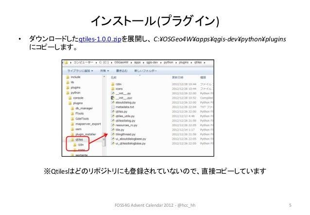 Qtiles plugin for QGIS