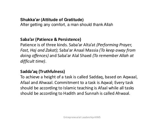 Shukka'ar (Attitude of Gratitude) After getting any comfort, a man should thank Allah Saba'ar (Patience & Persistence) Pat...