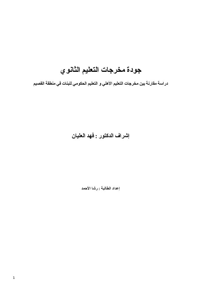 Quality In Private Schools [ Rasha M. Ahmad ]