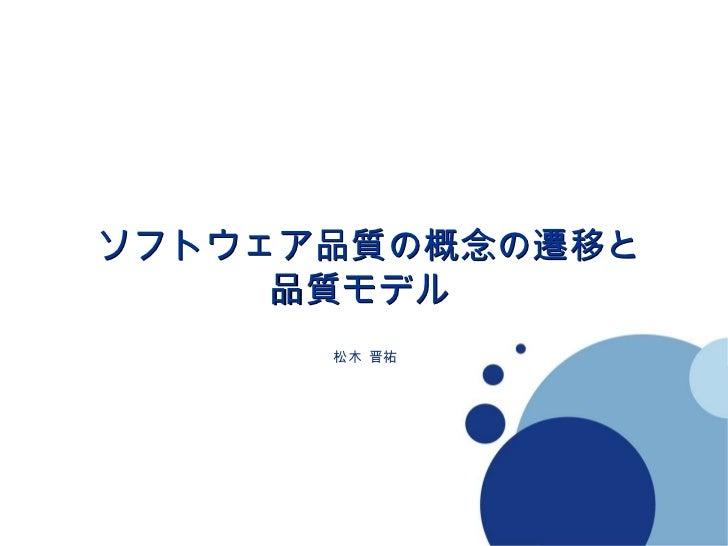 ソフトウェア品質の概念の遷移と 品質モデル  Company LOGO 松木 晋祐