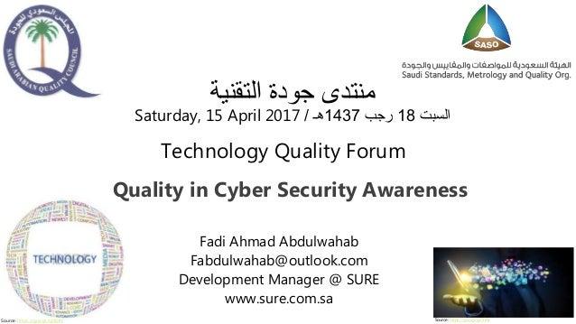 التقنية جودة منتدى السبت18رجب1437هـ/Saturday, 15 April 2017 Fadi Ahmad Abdulwahab Fabdulwahab@outlook.com Deve...