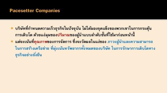 Quality of management Slide 3
