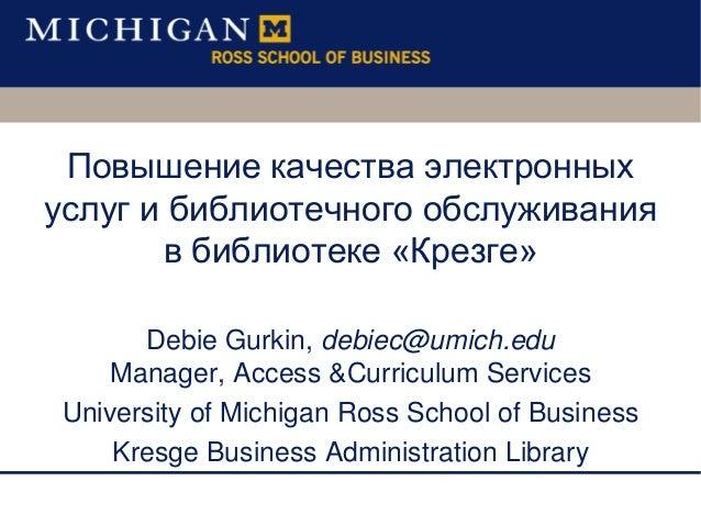 Повышение качества электронныхуслуг и библиотечного обслуживания       в библиотеке «Крезге»       Debie Gurkin, debiec@um...