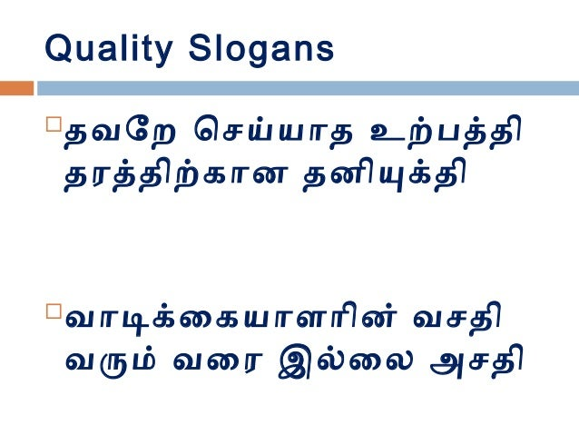 Environment in tamil language