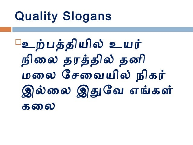 quality essay in tamil