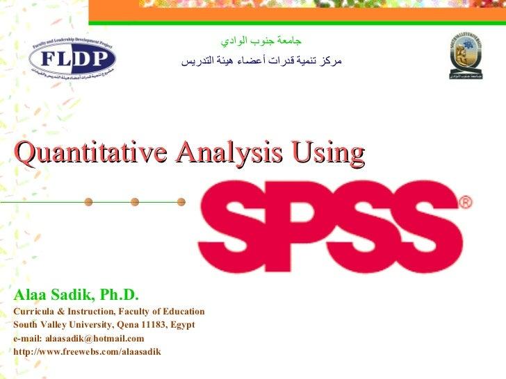 Quantitative Analysis Using Alaa Sadik, Ph.D. Curricula & Instruction, Faculty of Education South Valley University, Qena ...