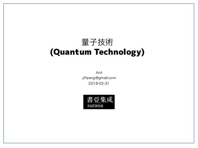 量子技術 (Quantum Technology) Ant yftzeng@gmail.com 2018-03-31