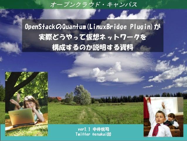 オープンクラウド・キャンパスOpenStack Quantum LinuxBridge Plugin           OpenStackのQuantum(LinuxBridge Plugin)が                  実際どうや...
