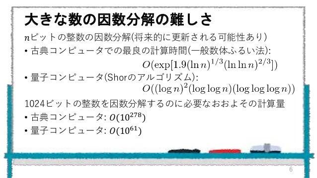 数学好きから見た量子コンピュー...