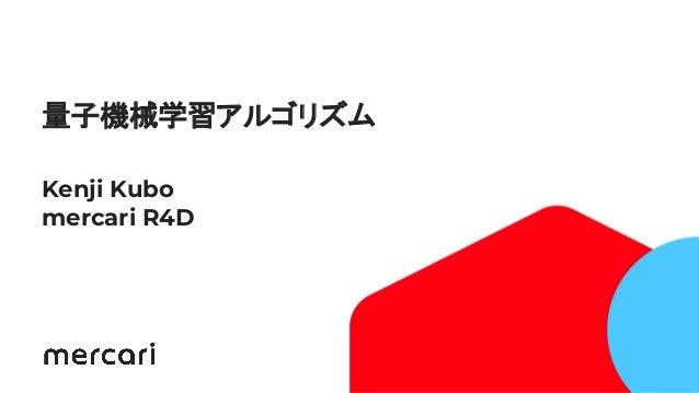 1 量子機械学習アルゴリズム Kenji Kubo mercari R4D