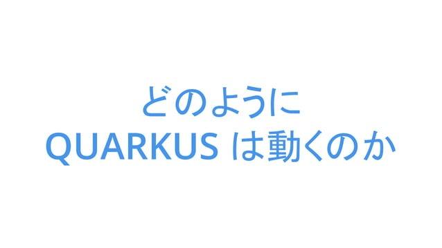 どのように QUARKUS は動くのか