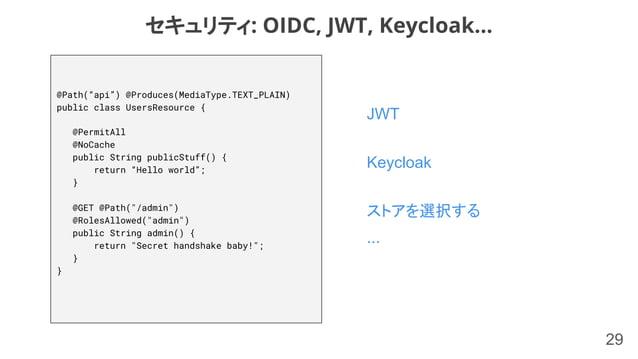 "29 JWT Keycloak ストアを選択する ... セキュリティ: OIDC, JWT, Keycloak... @Path(""api"") @Produces(MediaType.TEXT_PLAIN) public class User..."
