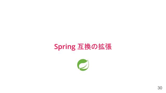 30 Spring 互換の拡張