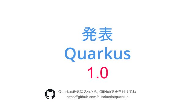 発表 Quarkus 1.0 Quarkusを気に入ったら, GitHubで★を付けてね https://github.com/quarkusio/quarkus