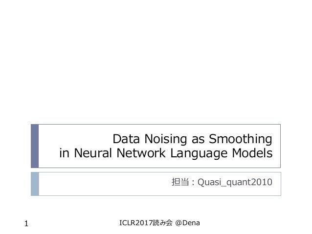 Data Noising as Smoothing in Neural Network Language Models 担当:Quasi_quant2010 ICLR2017読み会 @Dena1