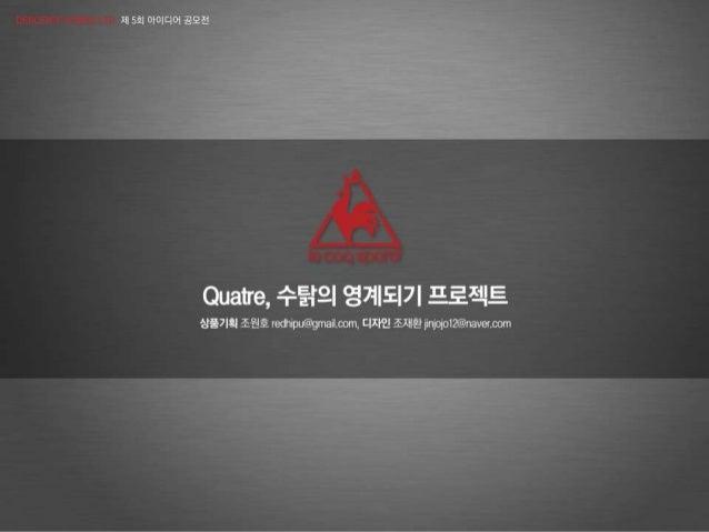 Quatre, 수탉의 영계되기 프로젝트