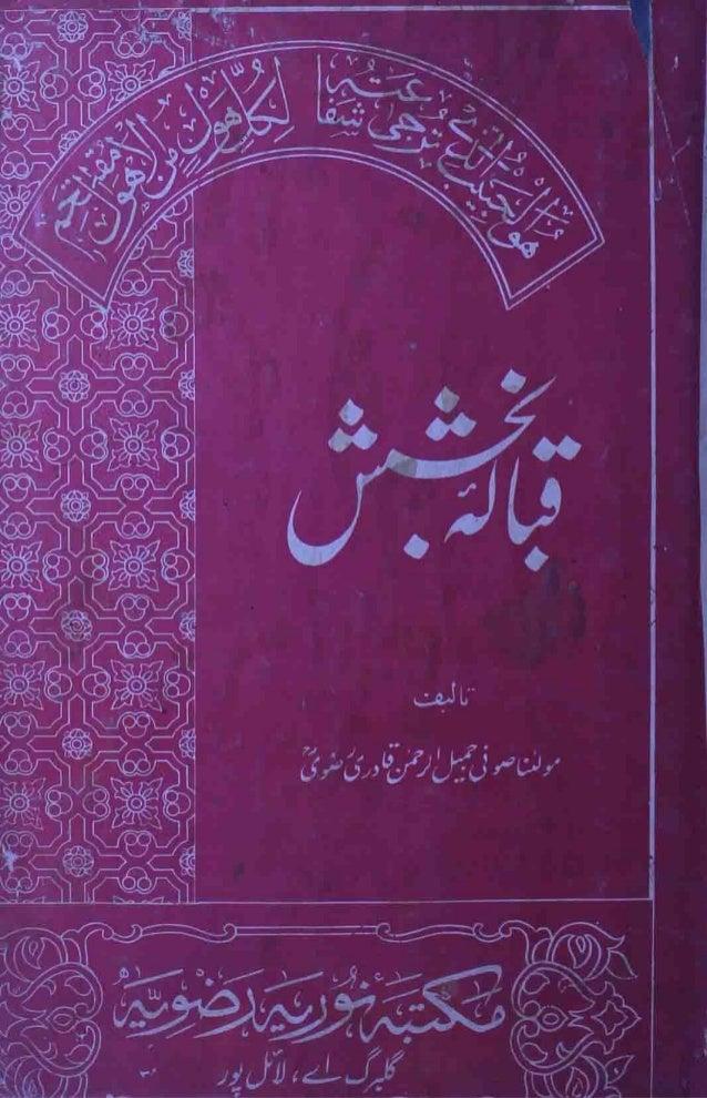 Qubala e bakhshish