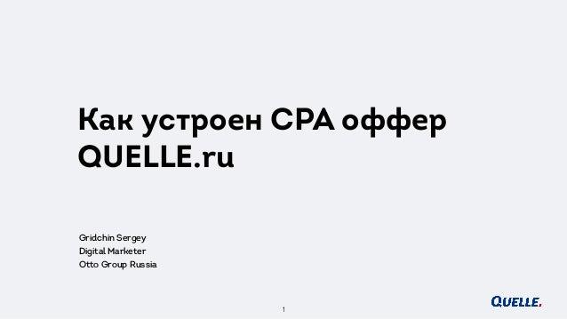 Как устроен CPA оффер QUELLE.ru Gridchin Sergey Digital Marketer Otto Group Russia 1