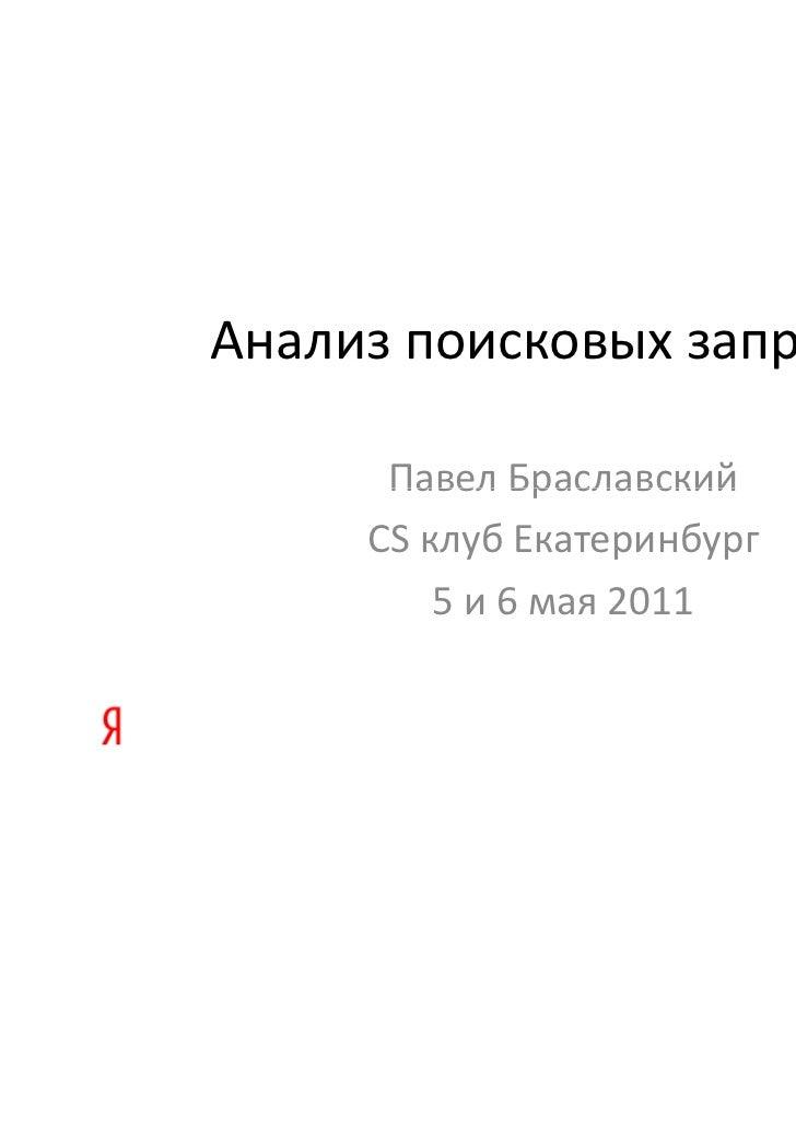 Анализпоисковыхзапросов      ПавелБраславский      Павел Браславский     CSклубЕкатеринбург         5и6мая2011