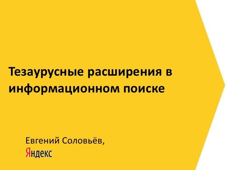 Тезаурусные расширения в информационном поиске     Евгений Соловьёв,