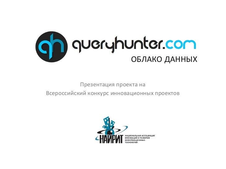 Презентация проекта на Всероссийский конкурс инновационных проектов ОБЛАКО ДАННЫХ