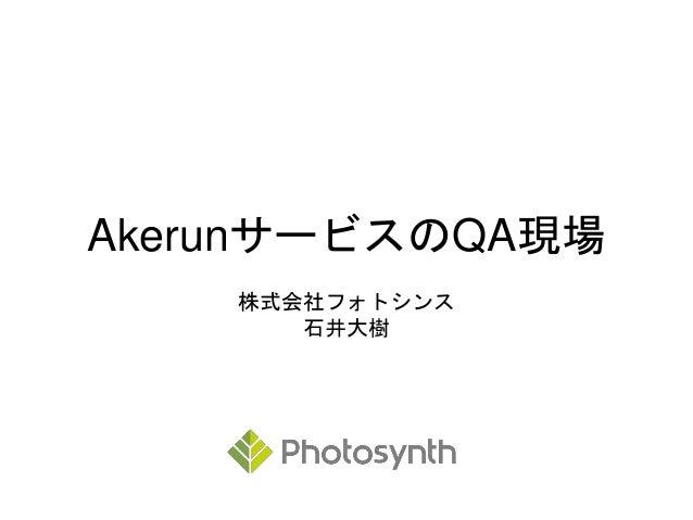 AkerunサービスのQA現場 株式会社フォトシンス 石井大樹