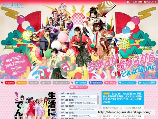 Copyright Since 1999 15 © GaiaX Co. Ltd. All rights reserved.  http://dempagumi.dearstage.com/
