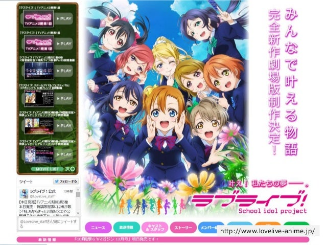 Copyright Since 1999 16 © GaiaX Co. Ltd. All rights reserved.  http://www.lovelive-anime.jp/