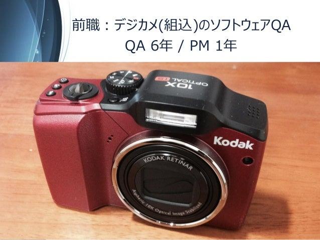 前職:デジカメ(組込)のソフトウェアQA  QA 6年/ PM 1年  Copyright Since 1999 21 © GaiaX Co. Ltd. All rights reserved.