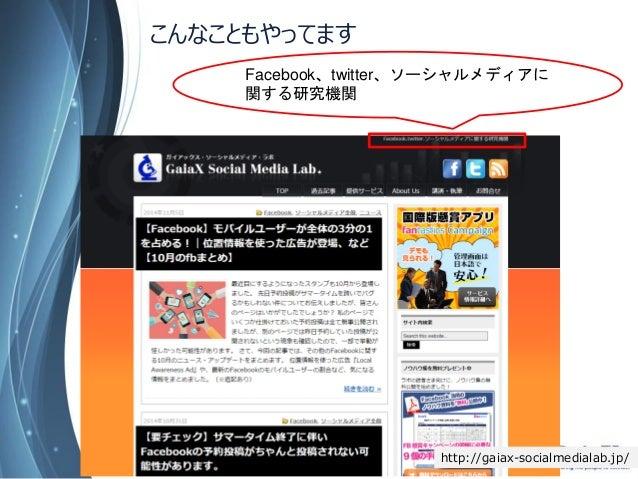 こんなこともやってます  Copyright Since 1999 30 © GaiaX Co. Ltd. All rights reserved.  http://gaiax-socialmedialab.jp/  Facebook、twit...