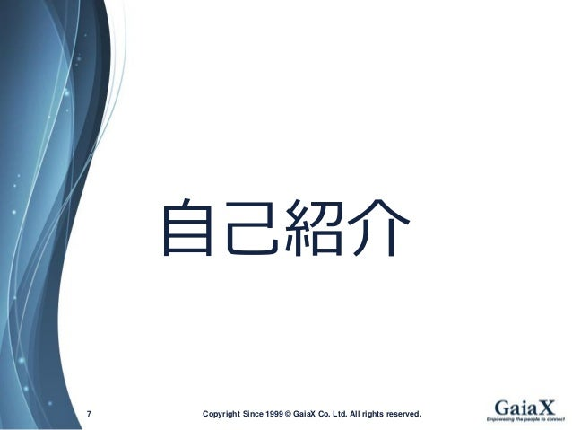Copyright Since 1999 7 © GaiaX Co. Ltd. All rights reserved.  自己紹介