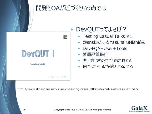 開発とQAが近づくという点では  •DevQUTってよさげ?  •Testing Casual Talks #1  •@snskさん、@YasuharuNishiさん  •Dev+QA+User+Tools  •軽量品質保証  •考え方はものす...