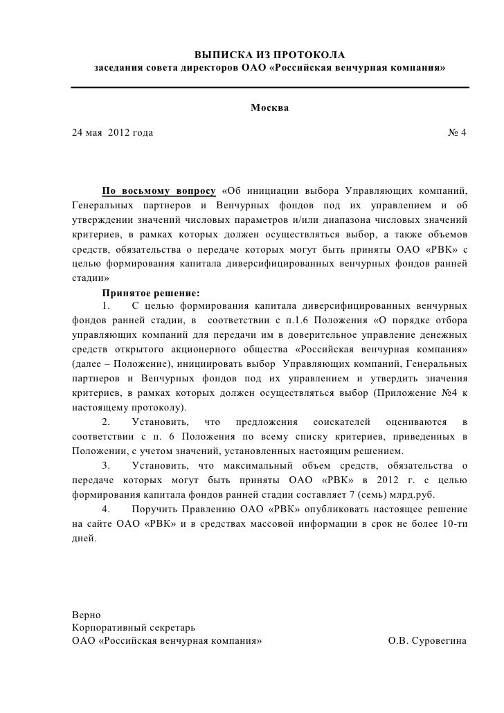 Выписка из протокола совета директоров