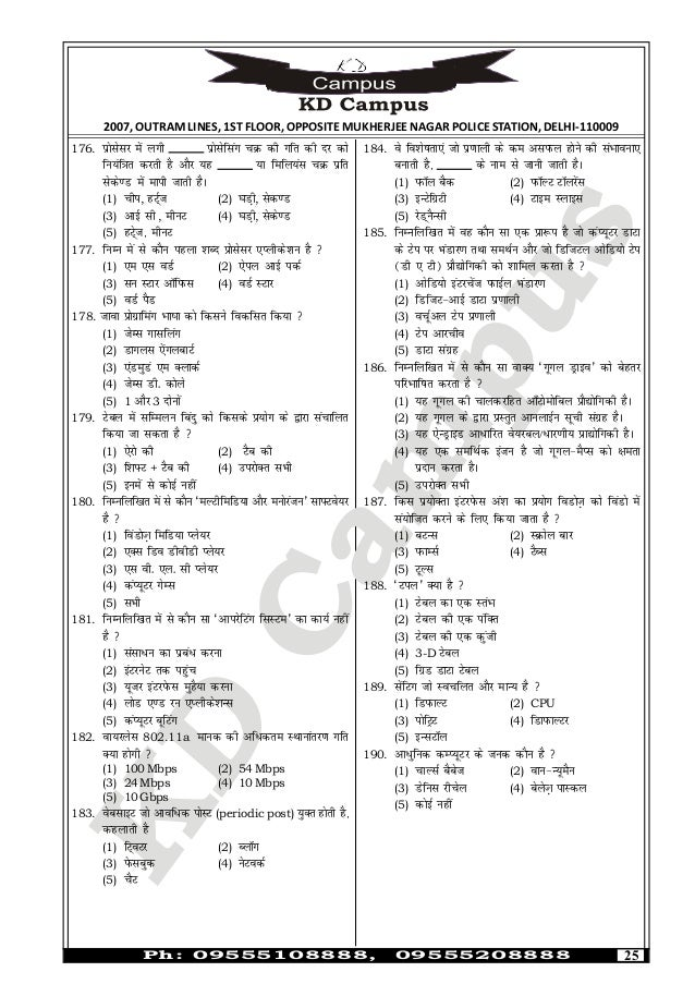 SBI Clerk Pre & Main Question Papers Solved