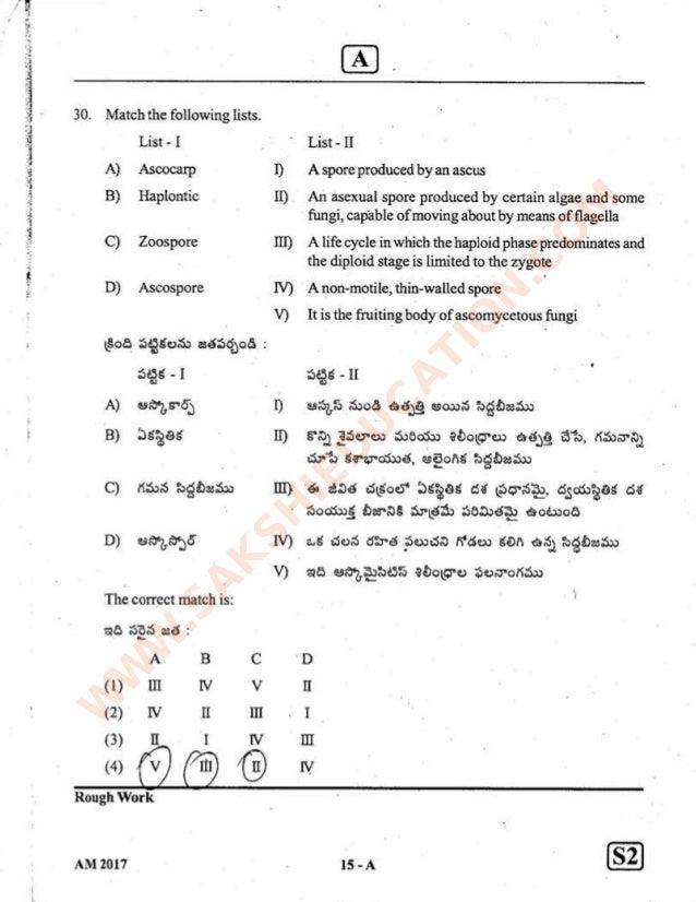 Eamcet 2014 Question Paper Pdf