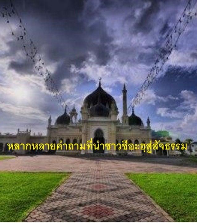 1หลากหลายคําถามที่นําชาวชีอะฮฺสูสัจธรรม﴿اﺤﻟﻖ إﻰﻟ اﻟﺸﻴﻌﺔ ﺷﺒﺎب ﻗﺎدت أﺳﺌﻠﺔ﴾[ไทย–Thai–]ﺗﺎﻳﻼﻧﺪيสุลัยมาน...