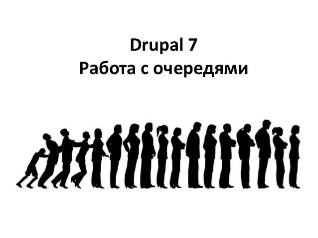 Drupal 7Работа с очередями